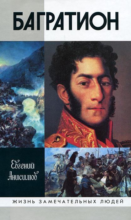 Генерал Багратион. Жизнь и война