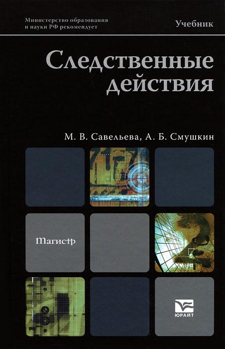 Следственные действия. М. В. Савельева, А. Б. Смушкин