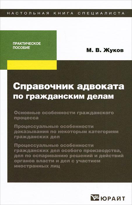 Справочник адвоката по гражданским делам