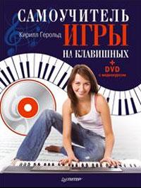 Самоучитель игры на клавишных (+ DVD-ROM). К. Герольд