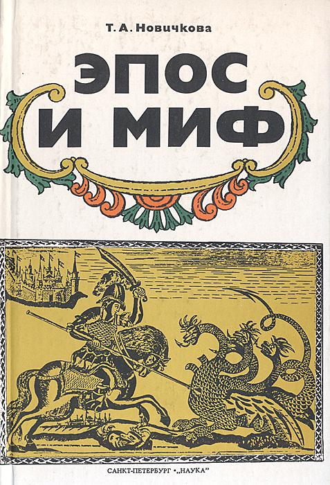 Эпос и миф