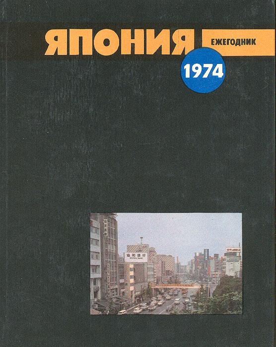 Япония 1974. Ежегодник