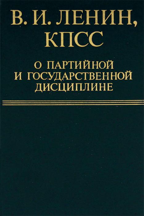 В. И. Ленин, КПСС о партийной и государственной дисциплине