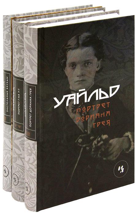 Коллекция Оскара Уайльда (комплект из 3 книг). Оскар Уайльд