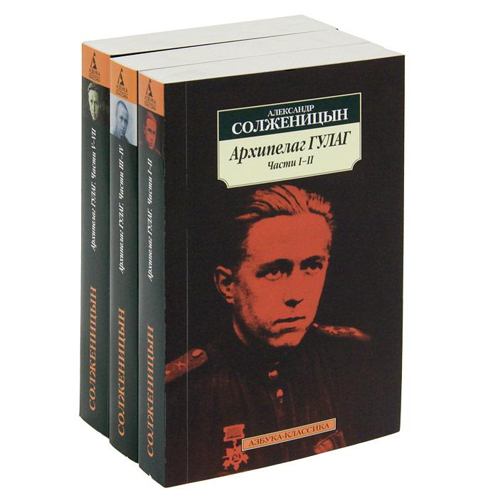 Архипелаг ГУЛАГ (комплект из 3 книг). Александр Солженицын