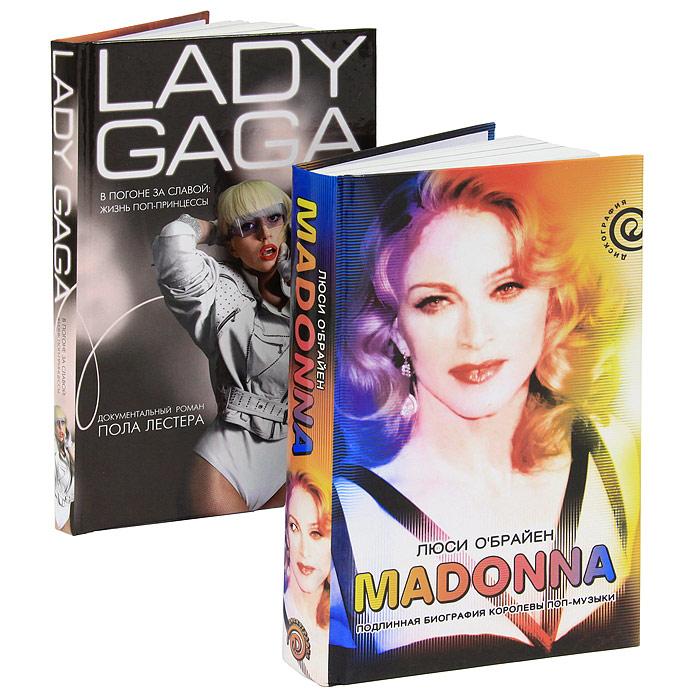 Madonna: Lady Gaga (комплект из 2 книг)