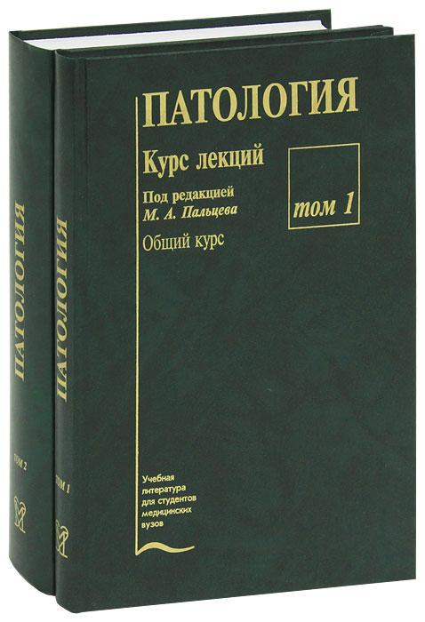 Патология. Курс лекций (комплект из 2 книг)