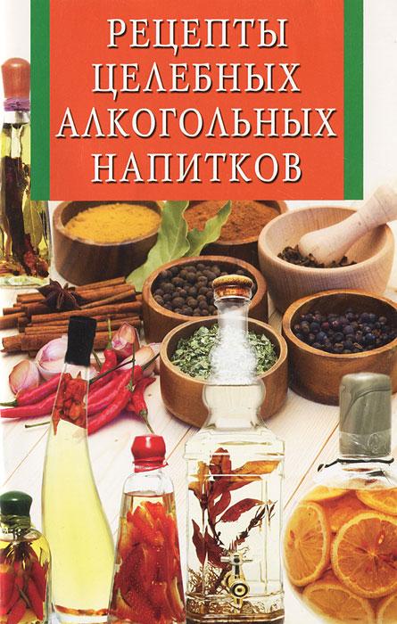 Рецепты целебных алкогольных напитков ( 978-5-9567-1420-1 )