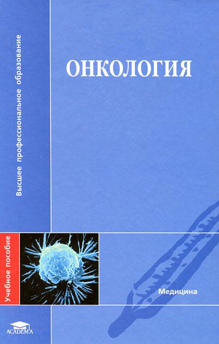 Онкология ( 978-5-7695-4754-6 )