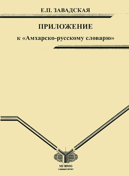 Приложение к Амхарско-русскому словарю12296407Дополнение к «Амхарско-русскому словарю», изданному в 1969 году (автор Ганкин Э.Б.), содержит более 3500 слов и словосочетаний, охватывающих в основном язык СМИ. Оно содержит лексику, появившуюся после выхода в свет вышеназванного словаря. Представленные в «Дополнении» лексические единицы не отражены ни в одном словаре на русском языке, поэтому данное издание может быть полезно как студентам (начиная со 2 курса), так и всем специалистам, практически работающим с амхарским языком..