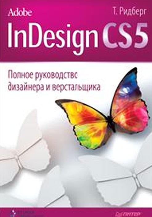 Adobe InDesign CS5. Полное руководство дизайнера и верстальщика. Т. Ридберг
