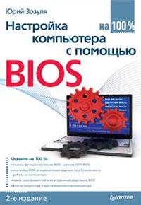 Настройка компьютера с помощью BIOS. Юрий Зозуля