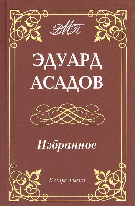 Эдуард Асадов. Избранное