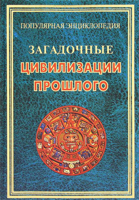 Загадочные цивилизации прошлого. И. В. Булгакова