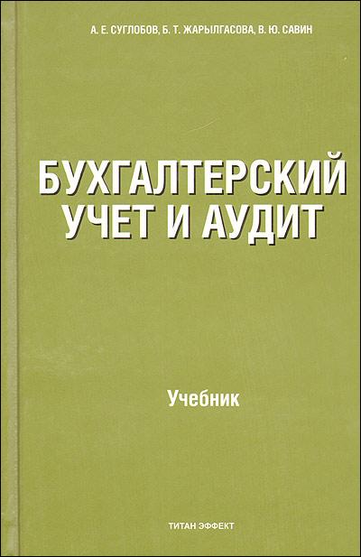 Суглобов А., Жарылгасова Б., Савин В.. Бухгалтерский учет и аудит.