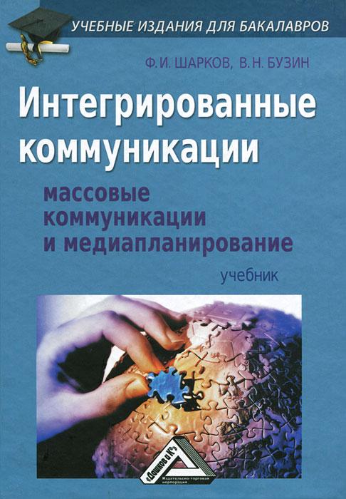 Интегрированные коммуникации. Массовые коммуникации и медиапланирование. Ф. И. Шарков, В. Н. Бузин