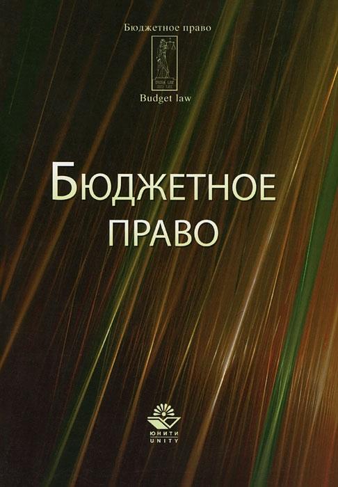 Бюджетное право12296407Раскрываются понятие, предмет, метод и источники бюджетного права, а также сущность и субъекты бюджетных правоотношений. Рассматриваются бюджетное устройство в Российской Федерации и бюджетный процесс. Основное внимание уделяется правовому регулированию межбюджетных отношений, финансирования бюджетных учреждений, а также правовым основам государственного и муниципального кредита и государственного финансового контроля. Нормативно-правовые акты Российской Федерации указаны по состоянию на апрель 2009 г. Для студентов, аспирантов и преподавателей юридических и экономических вузов, специалистов в области экономики, финансов, юриспруденции, а также работников сферы государственного и муниципального управления.