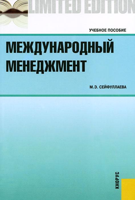 Международный менеджмент. М. Э. Сейфуллаева