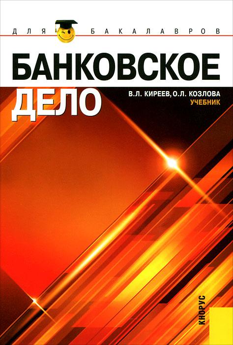 Банковское дело. О. Л. Козлова, В. Л. Киреев