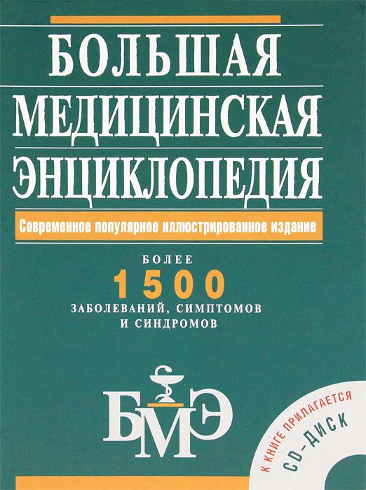 Большая медицинская энциклопедия (+ CD-ROM)