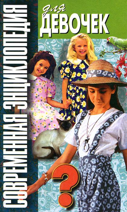Популярная Энциклопедия для девочек может стать твоей лучшей