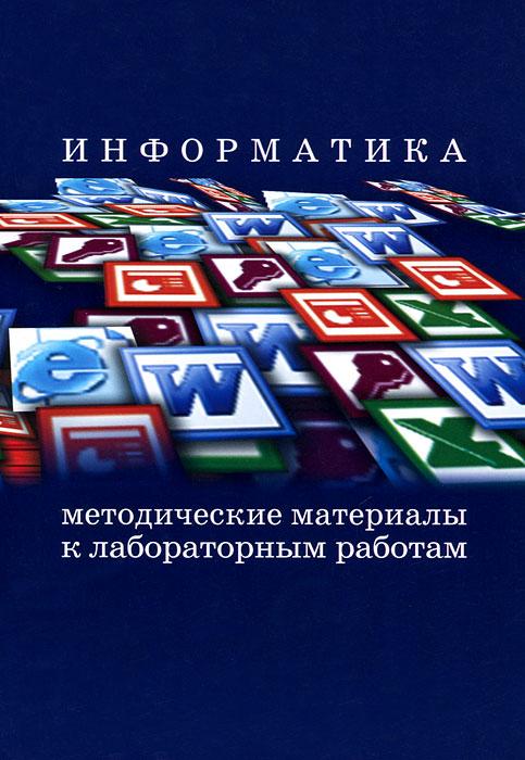 Информатика. Методические материалы к лабораторным работам ( 978-5-7281-1009-5 )