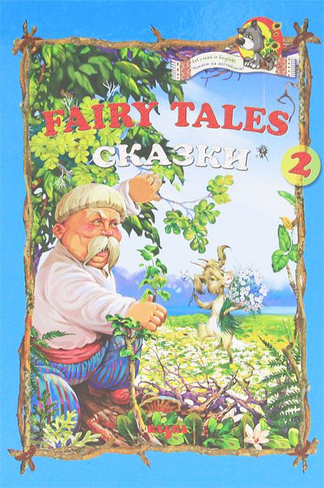 Fairy Tales 2/ Сказки