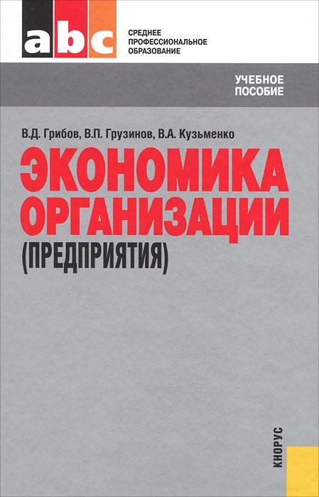 Экономика организации (предприятия). В. Д. Грибов, В. П. Грузинов, В. А. Кузьменко