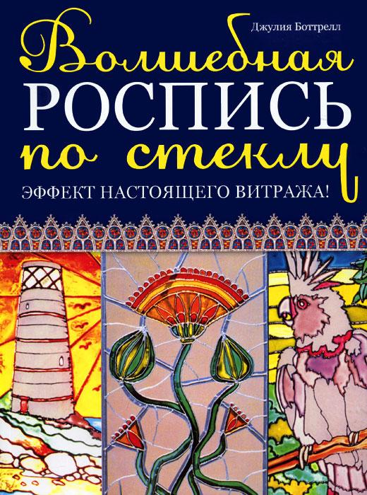 Книга по витражной росписи