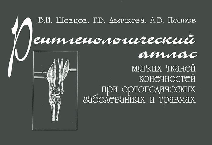 Рентгенологический атлас мягких тканей конечностей при ортопедических заболеваниях и травмах ( 5-225-02759-8 )