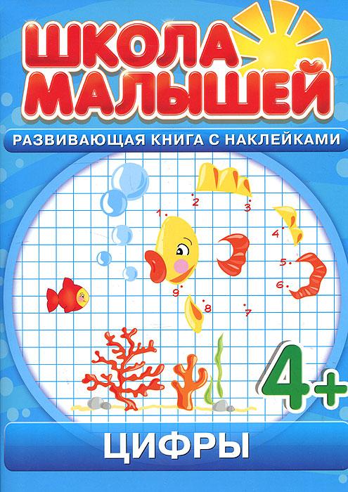 Цифры. Развивающая книга с наклейками для детей с 4 лет