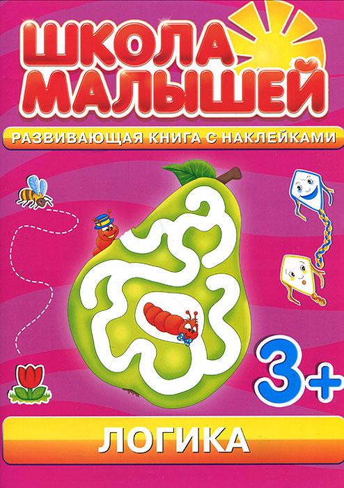Логика. Развивающая книга с наклейками для детей с 3 лет
