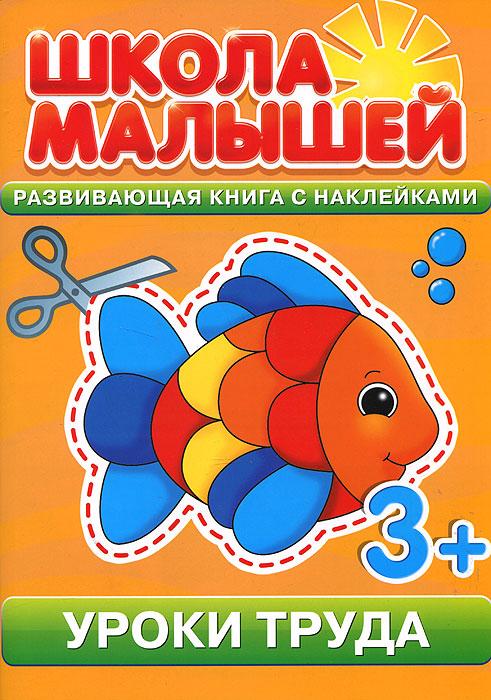 Уроки труда. Развивающая книга с наклейками для детей с 3 лет12296407Школа малышей - это обучающее издание, разработанное специально для наших детей! Система занятий создана таким образом, чтобы обеспечить необходимый уровень развития ребенка в соответствующем возрасте от 2 до 5 лет. Эти издания позволят развить у ребенка память, внимание, мышление, логику, а также научат счету, рисованию, чтению. Поиграйте с ребенком в школу, и он будет благодарен Вам! Ведь это надо знать! P.S. В качестве подсказок и ответов более 50 наклеек!
