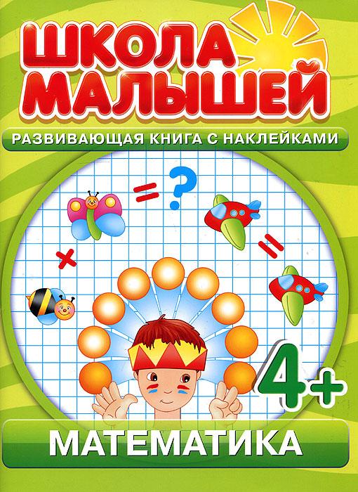 Математика. Развивающая книга с наклейками для детей с 4 лет
