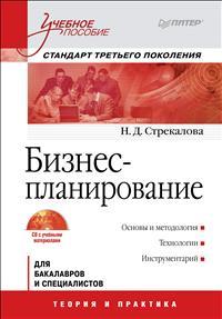 Бизнес-планирование (+ CD-ROM). Н. Стрекалова