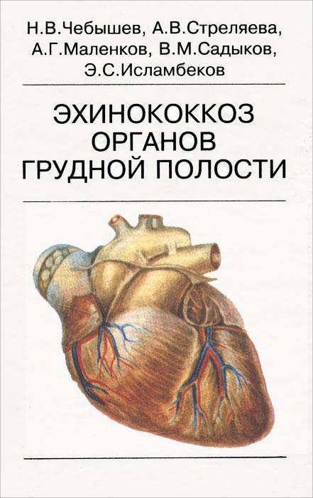 Эхинококкоз органов грудной полости
