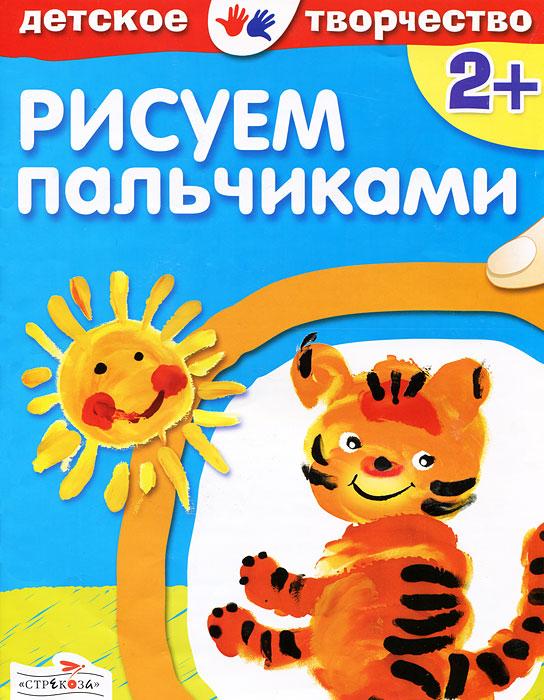 Рисуем пальчиками ( 978-5-9951-0546-6 )