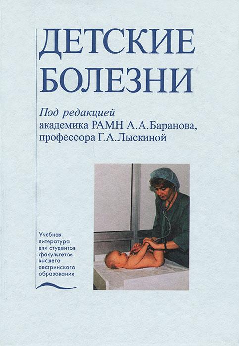 Детские болезни ( 5-225-04174-4 )