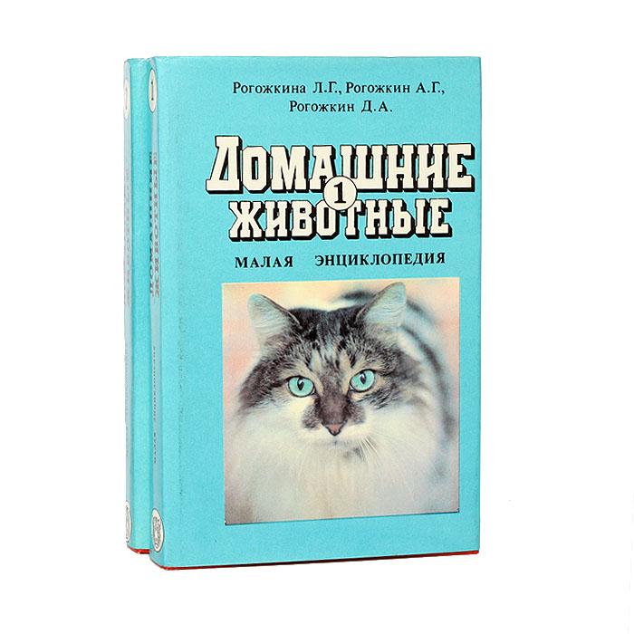 Домашние животные. Малая энциклопедия (комплект из 2 книг)