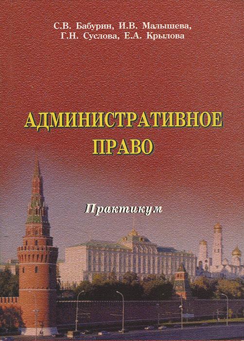 Административное право. С. В. Бабурин, И. В. Малышева, Г. Н. Суслова, Е. А. Крылова