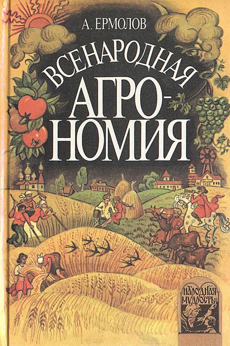 Всенародная агрономия