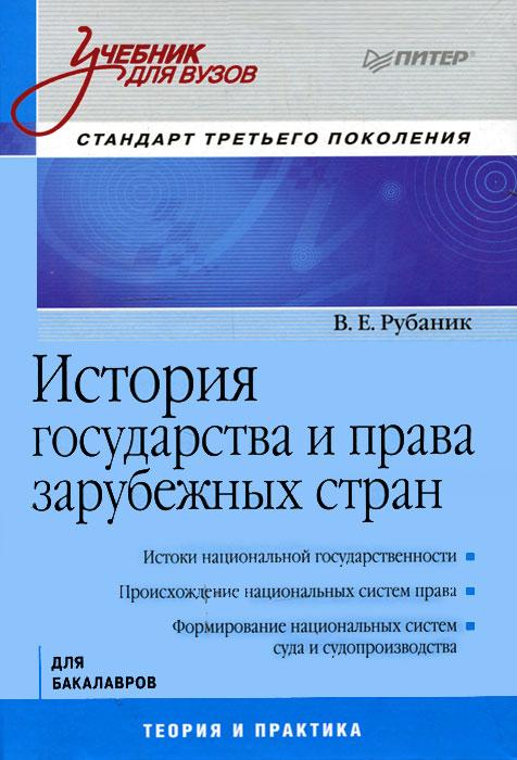 История государства и права зарубежных стран