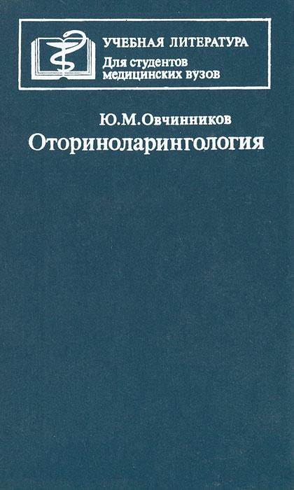 Оториноларингология ( 5-225-00963-8 )