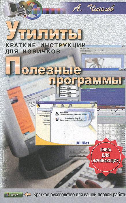 Утилиты. Полезные программы. Краткие инструкции для новичков ( 5-98435-411-Х )