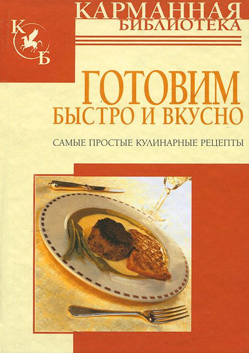 Готовим быстро и вкусно. Самые простые кулинарные рецепты ( 978-5-17-041259-4 )