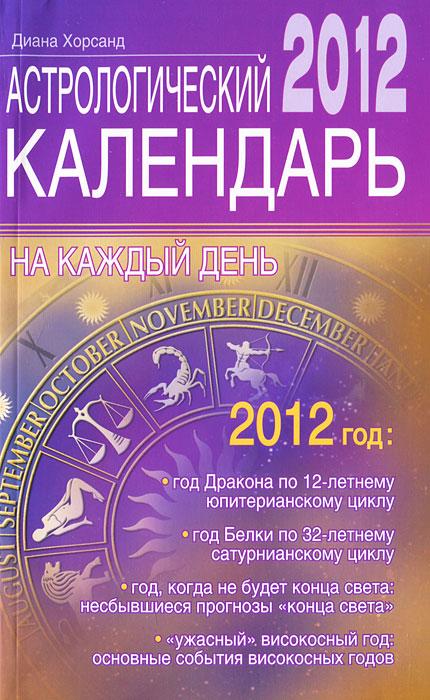 Астрологический календарь на каждый день 2012 года. Диана Хорсанд