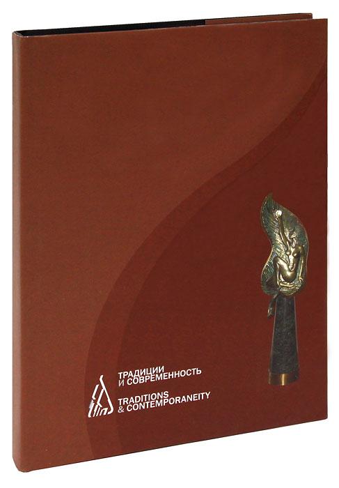 Каталог участников. Традиции и современность / Katalog of participants: Traditions&Contemporaneity