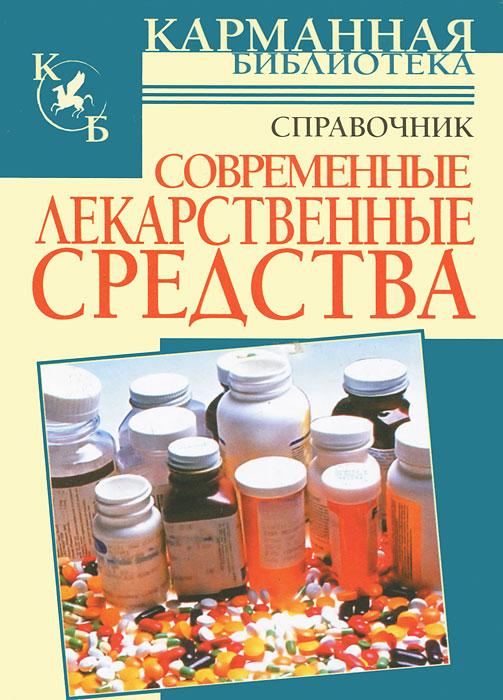 Современные лекарственные средства ( 978-5-17-045125-8 )