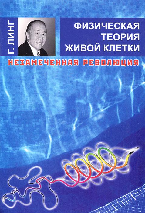 Физическая теория живой клетки. Незамеченная революция