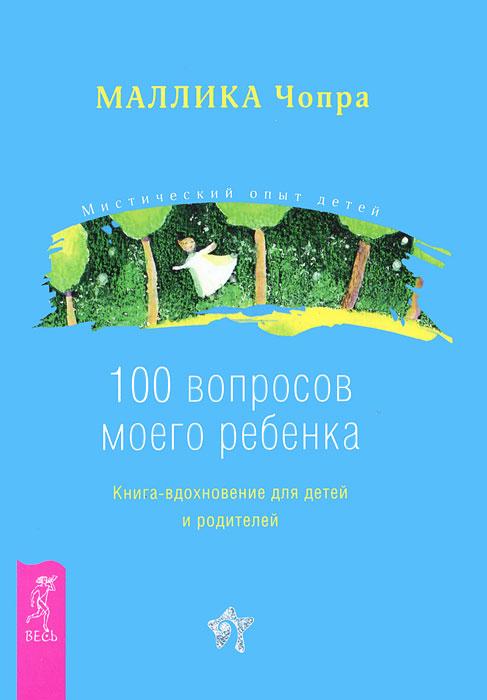 Книга 100 вопросов моего ребенка. Книга-вдохновение для детей и родителей
